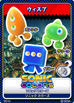 File:Sonic Colors 08 Wisps.png