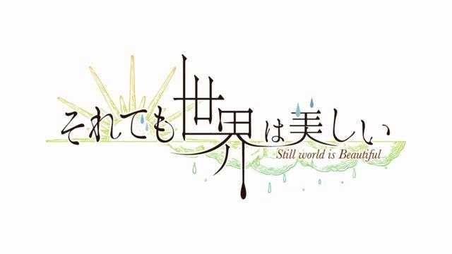 File:Soredemo-Sekai-wa-Utsukushii-OP-Large-02.jpg