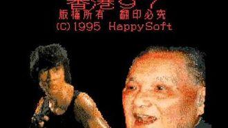 Hong Kong 97 Music For 15 minutes
