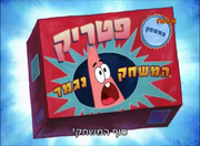 Game Over! Hebrew