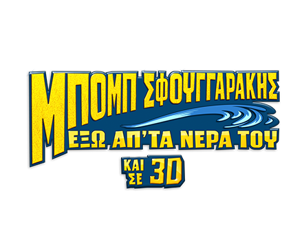 File:Film 2 title greek.png