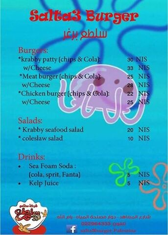 File:Krusty Krab (West Bank) Menu.jpg
