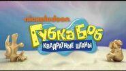 SpongeBob SquarePants - 'New Episodes' Promo - Russia (Mar