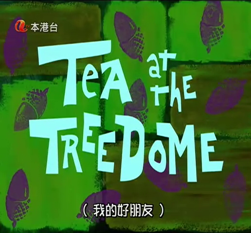 File:Tea at the Treedome - Cantonese.png