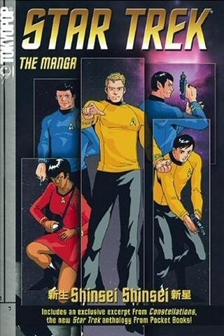 File:Star Trek The Manga.jpg