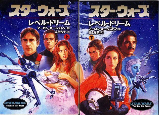 File:EL1 Japanese.jpg
