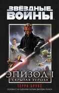 Phantom Menace Rus 2015