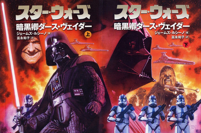 File:Dark Lord Japan.jpg