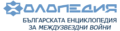 Миникартинка на версията към 19:58, януари 23, 2012