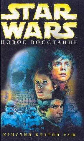 File:The New Rebellion Rus.jpg