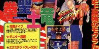 Ken Sei Mogura: Street Fighter II