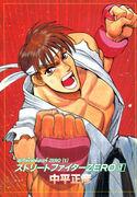 Alpha Ryu 2