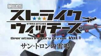 Operation Victory Arrow vol.1 Blu-ray and DVD CM