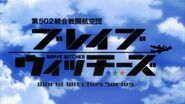 Brave Witches Anime Series