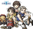 Genso Suikoden II Drama CD