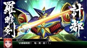 Super Robot Taisen V ~Grungust All Attacks~