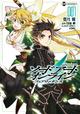Sword Art Online - Fairy Dance Band 1