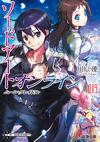 Sword Art Online Volume 19