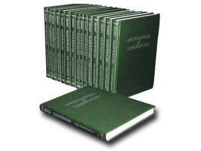 Encyclopedia of Taekwon-do