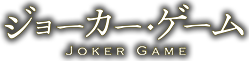 File:Joker Game Wordmark.png