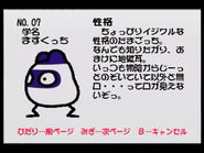 Nintendo64chara 07