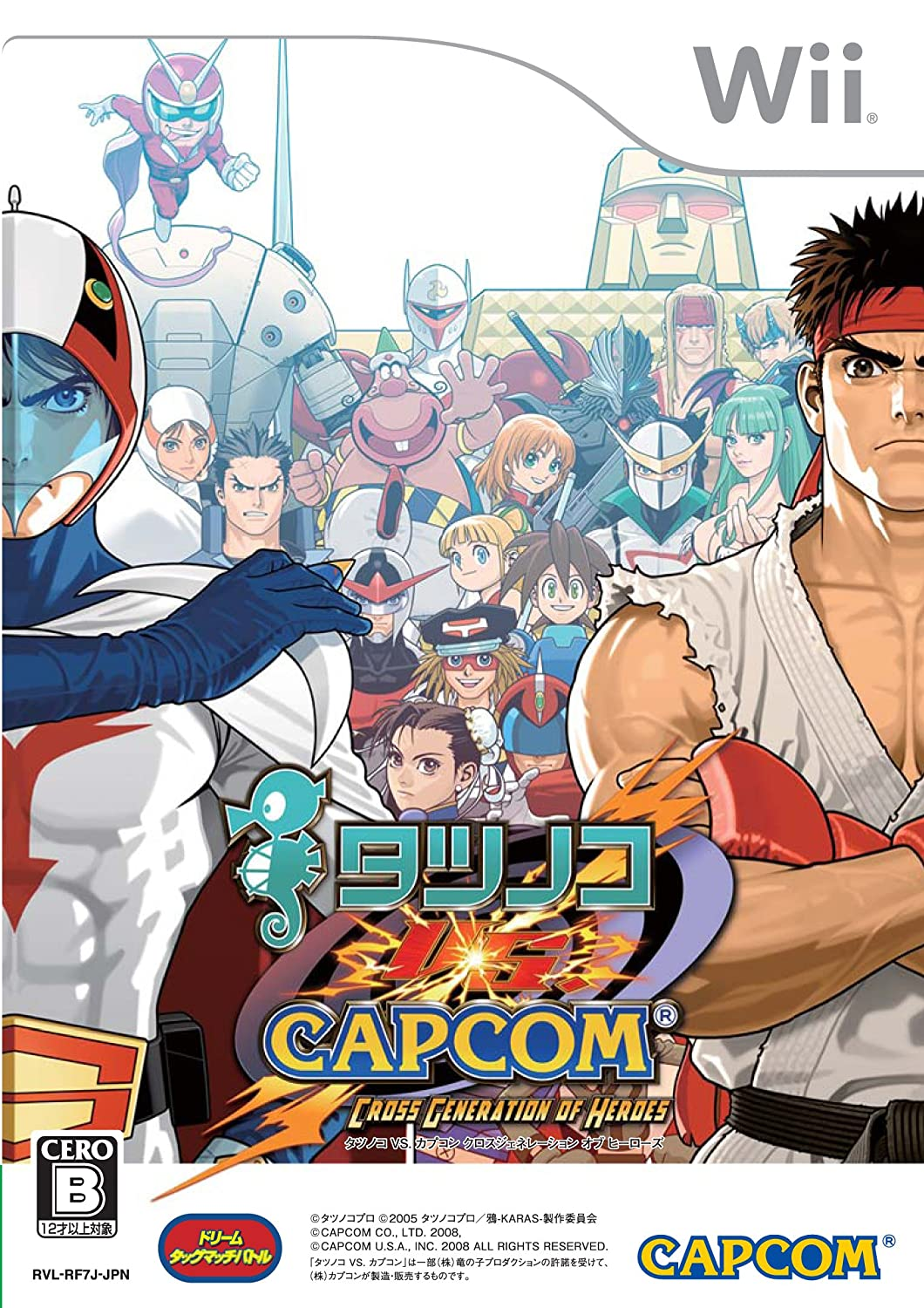 Tatsunoko vs. Capcom Wii cover