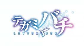 Letter bee logo