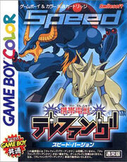 Telefang Speed version