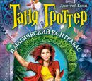 Таня Гроттер и магический контрабас (книга)