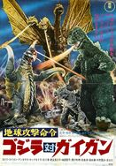 Godzilla vs Gigan 1972