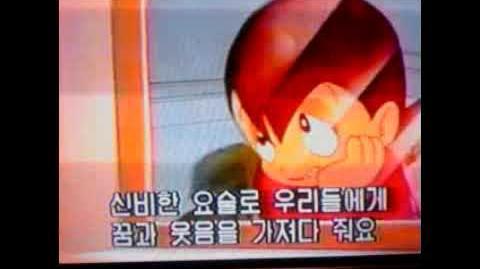 SALLY Korea ver OP. 요술공주샐리