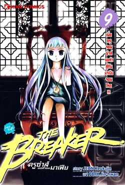 TH Vol 09 (The Breaker)