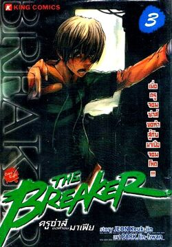 TH Vol 03 (The Breaker)