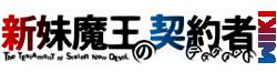 File:Shinmai Maou Wiki.png