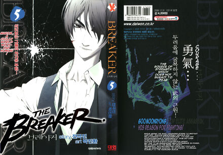 Volume 05 (The Breaker)