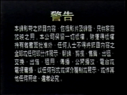 2002 - TVBI Company Limited Warning Screen in Chinese