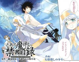 Toaru Majutsu no Index Manga Chapter 001