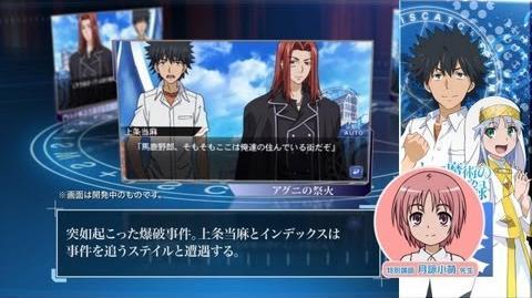 PSP『とある魔術と科学の群奏活劇』第2弾PV(小萌先生解説入り)