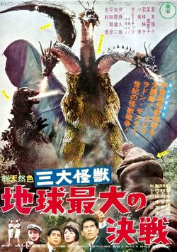 Ghidorah the Three-Headed Monster 1964