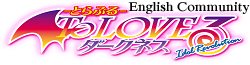 To Love Ru - Idol Revolution Wikia