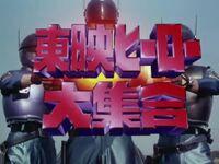 Toei Hero Daishugo