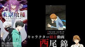 スマホアプリ「東京喰種 re invoke」キャラクター紹介動画 「西尾 錦」-1