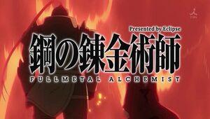 Fullmetal Alchemist Brotherhood title