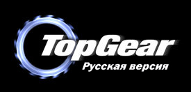TOP GEAR RUSSIA