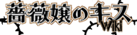 Barajounokiss Wiki Wordmark