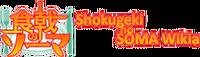 Shokugeki no-SOMA Wiki Wordmark