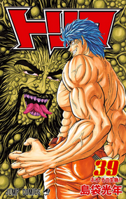 Volume 39 small size