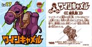 Wine Camel's sticker