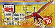 Bomb Bug Artwork