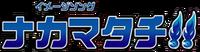 Nakamatachi! Logo